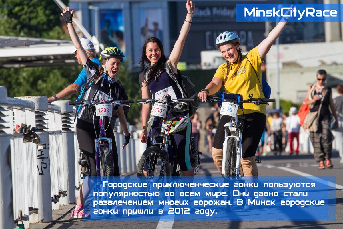 Minsk Race-2