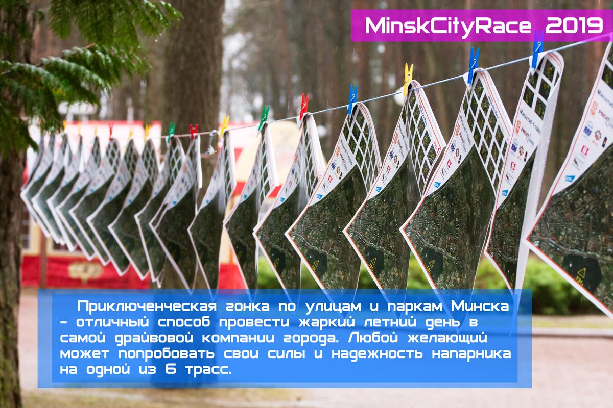Minsk Race-3