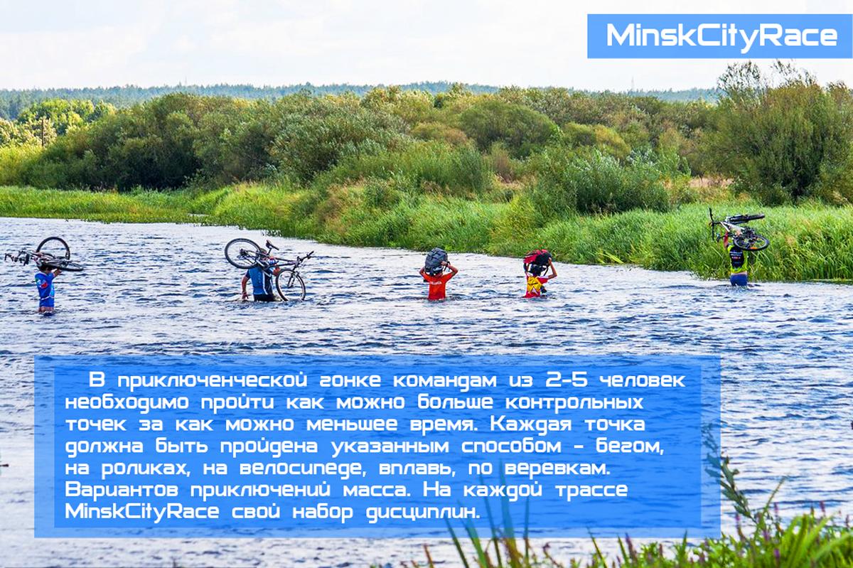Minsk Race-4