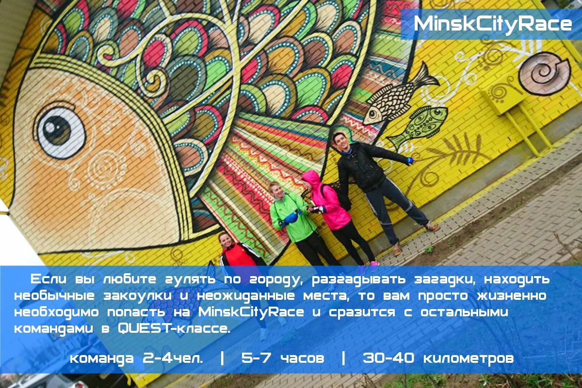 Minsk Race-10