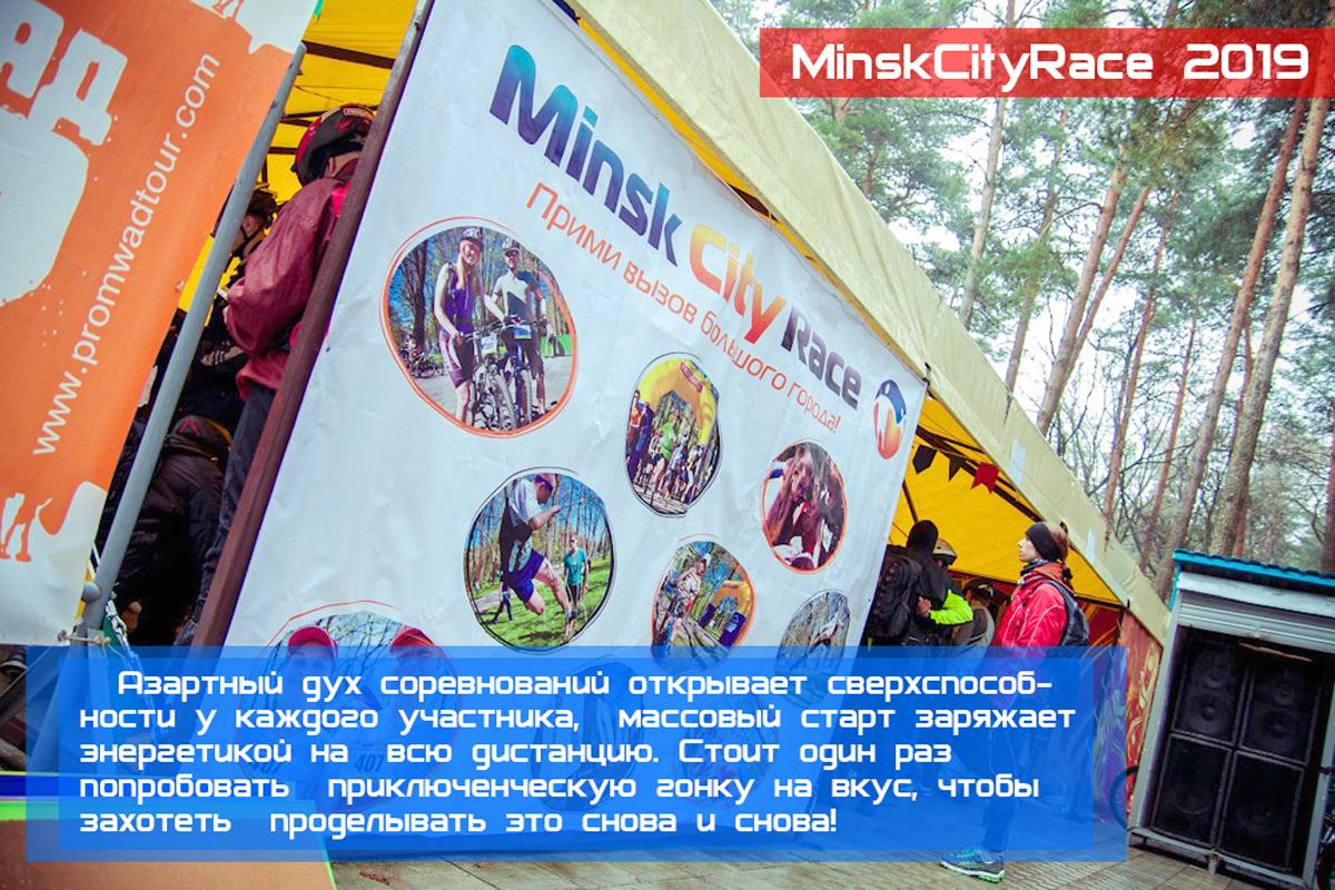 Minsk Race-12